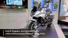 ใบขับขี่ Bigbike ประกาศบังคับใช้แล้ว เตรียมพร้อมอบรมและทดสอบปี 2564 ต้นไป