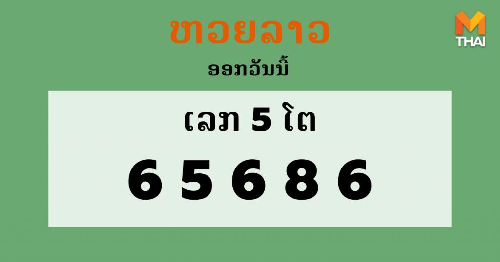 ຫວຍລາວ Lao Lottery งวดวันที่ 29 ตุลาคม 2563