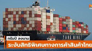 สหรัฐฯ ตัดสิทธิ์ GSP สินค้าไทย – อธิบดีฯ แถลงแจงเหตุ