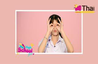 เนย ญาดา โรงเรียนสตรีนนทบุรี 2