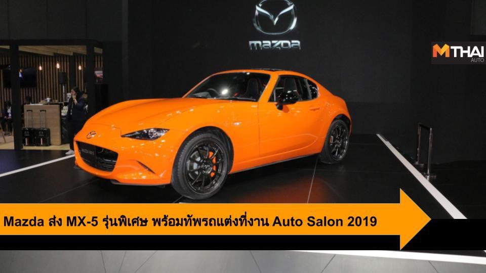 Mazda ส่ง New MX-5 รุ่นลิมิเต็ด 30 ปี พร้อมจับจองในงาน Bangkok Auto Salon