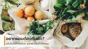 ลดน้ำหนักอย่างมีสติ กินแป้งไม่ได้ทำให้อ้วน กินแต่ผักก็ไม่ได้ทำให้ผอม
