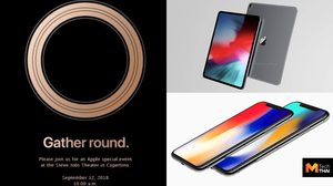 สรุปข้อมูล ผลิตภัณฑ์ Apple ที่คาดว่าจะเผยโฉมในวันที่ 12 กันยายนนี้