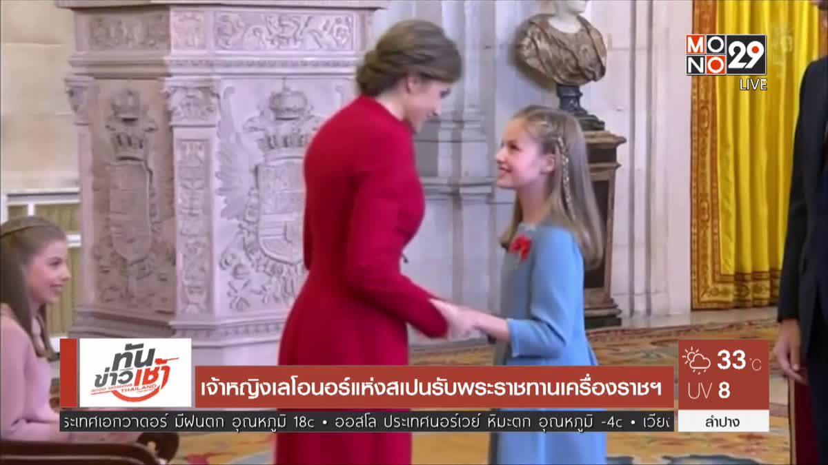 เจ้าหญิงเลโอนอร์แห่งสเปนรับพระราชทานเครื่องราชฯ
