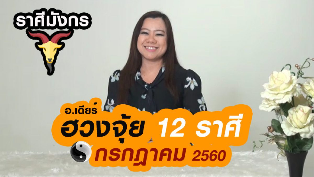 ปรับฮวงจุ้ย ชาวราศีมังกร ประจำเดือนกรกฎาคม 2560