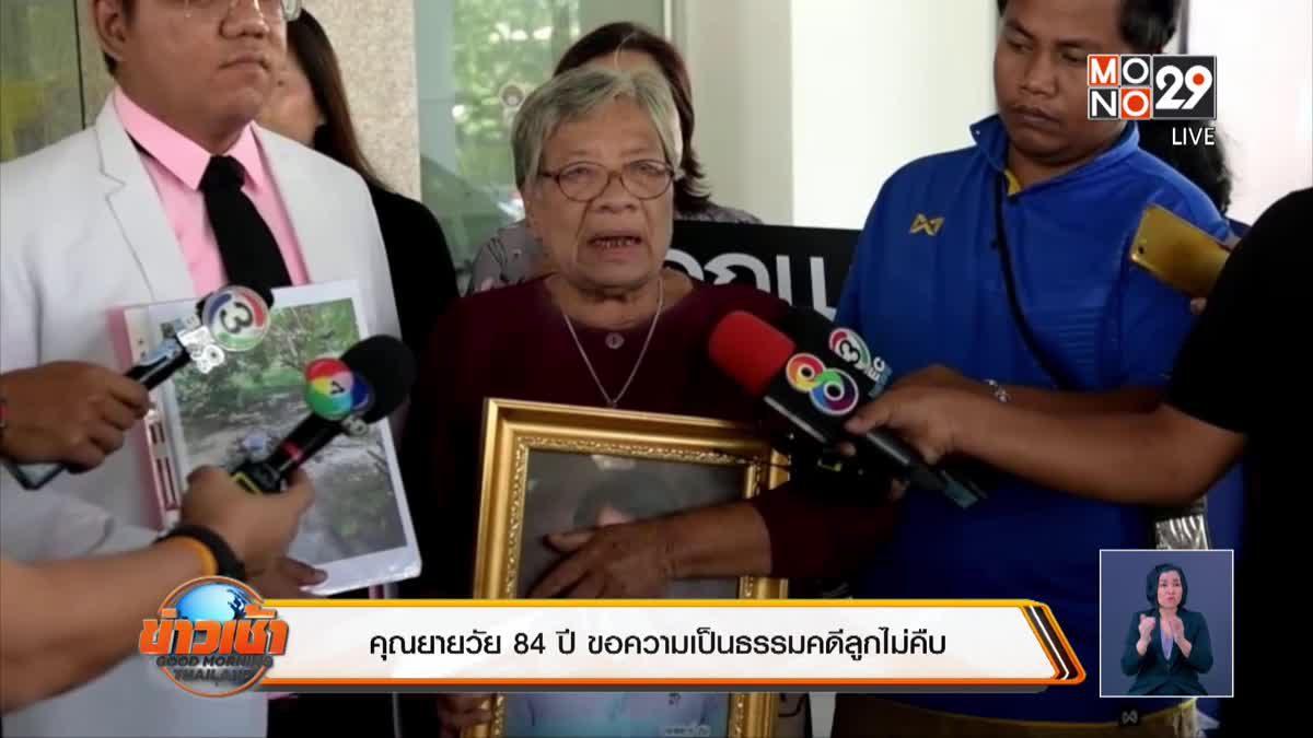 คุณยายวัย 84 ปี ขอความเป็นธรรมคดีลูกไม่คืบ