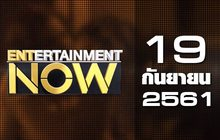 Entertainment Now Break 2 19-09-61