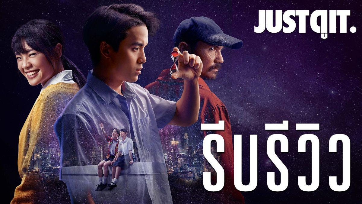 รีบรีวิว Homestay โฮมสเตย์ หนังไทยที่เหนือความคาดหมาย! #JUSTดูIT