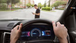 Ford เล็งถึงความปลอดภัยชูระบบช่วยเบรกฉุกเฉินอัตโนมัติ ลดการเกิดอุบัติเหตุอย่างรุนแรง