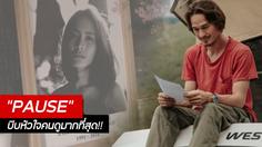 พอส เสิร์ฟ 'หน้าที่ของความรัก' เพลงช้าสมบูรณ์แบบ สมการรอคอย! 