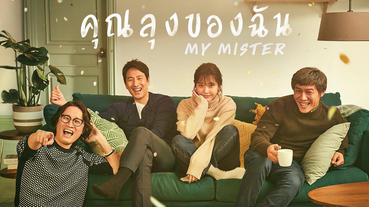 ตัวอย่างซีรีส์เกาหลี My Mister คุณลุงของฉัน นำแสดงโดย ไอยู & อีซอนคยุน
