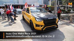 Isuzu One Make Race 2021 ลุยแข่งขันรถยนต์ทางเรียบ สนามแรก 12-14 มีนาคมนี้