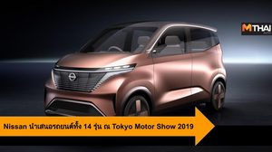 Nissan นำเสนอรถยนต์ทั้ง 14 รุ่น ณ Tokyo Motor Show 2019