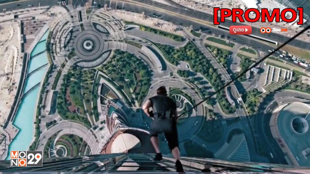 Mission Impossible Ghost Protocol มิชชั่น:อิมพอสซิเบิ้ล ปฏิบัติการไร้เงา [PROMO]