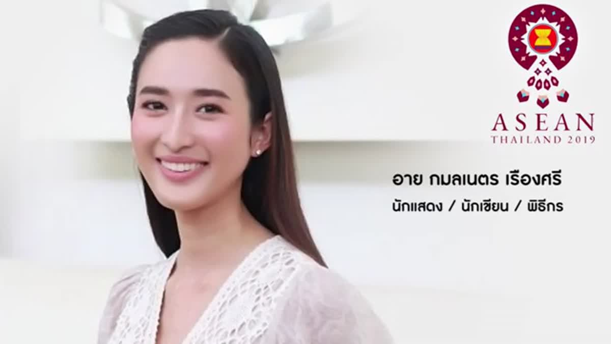 กมลเนตร เรืองศรี เชิญชวนคนไทยร่วมเป็นเจ้าภาพที่ดีในโอกาสที่ไทยเป็นประธานอาเซียน ตลอดปี 2562