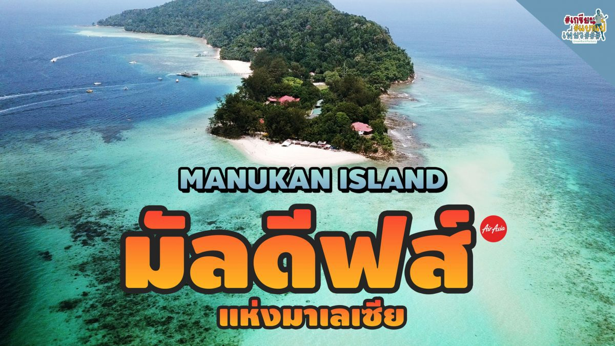 เที่ยวเกาะมานูกัน มัลดีฟส์มาเลเซีย |Manukan Island | Kota Kinabalu | Sabah Malaysia