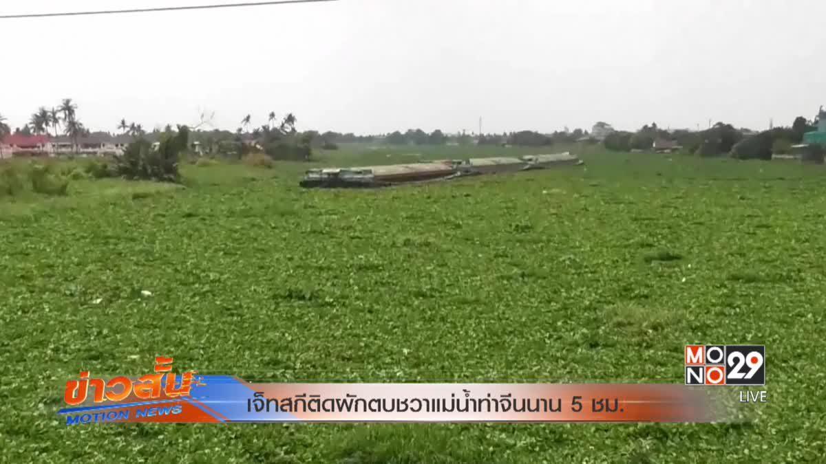 เจ็ทสกีติดผักตบชวาแม่น้ำท่าจีนนาน 5 ชม.