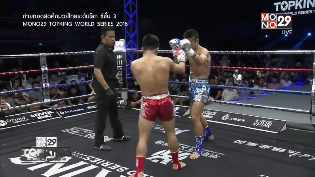 TK 9 คู่ที่ 2 Super Fight : Han Zihao VS รุ่งราวี ศศิประภายิม