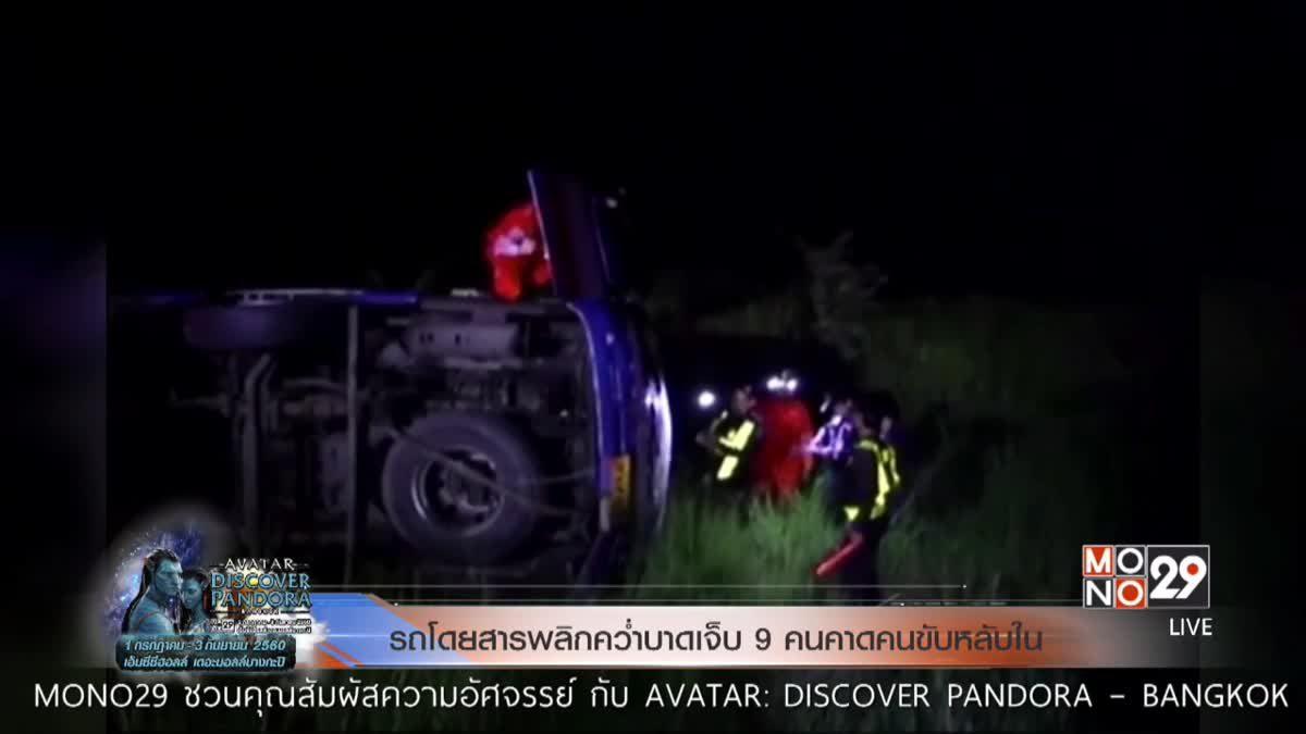 รถโดยสารพลิกคว่ำบาดเจ็บ 9 คนคาดคนขับหลับใน