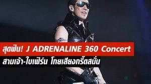 สุดฟิน J ADRENALINE 360 Concert สามเจ้า-ใบเฟิร์น เรียกเสียงกรี๊ดสนั่น