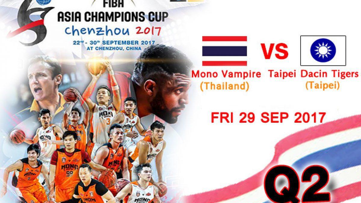 การเเข่งขันบาสเกตบอล FIBA Asia Champions cup 2017 : Mono Vampire (THA) VS Taipei Dacin Tigers (TPE) Q2 ( 29 Sep 2017 )
