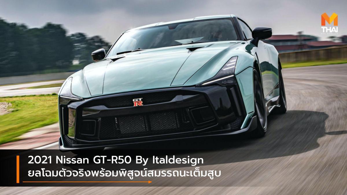 2021 Nissan GT-R50 By Italdesign ยลโฉมตัวจริงพร้อมพิสูจน์สมรรถนะเต็มสูบ