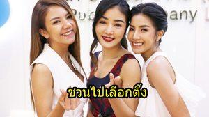 """3 ตัวแม่ """"อาร์สยาม"""" ชวนคนไทยไปเลือกตั้ง!"""