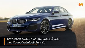2020 BMW Series 5 สไตล์ใหม่สปอร์ตล้ำสมัย และเครื่องยนต์เสริมไฮบริดในทุกรุ่น