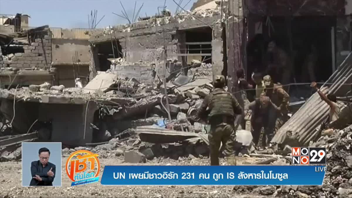 UN เผยมีชาวอิรัก 231 คน ถูก IS สังหารในโมซูล
