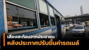เสียงสะท้อนจากประชาชนหลังปรับขึ้นค่าโดยสารรถเมล์