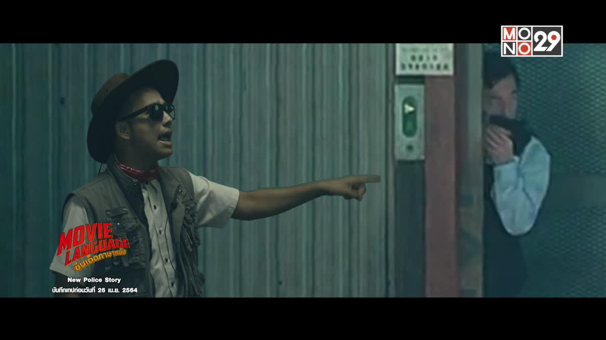 Movie Language ซีนเด็ดภาษาหนัง New Police Story