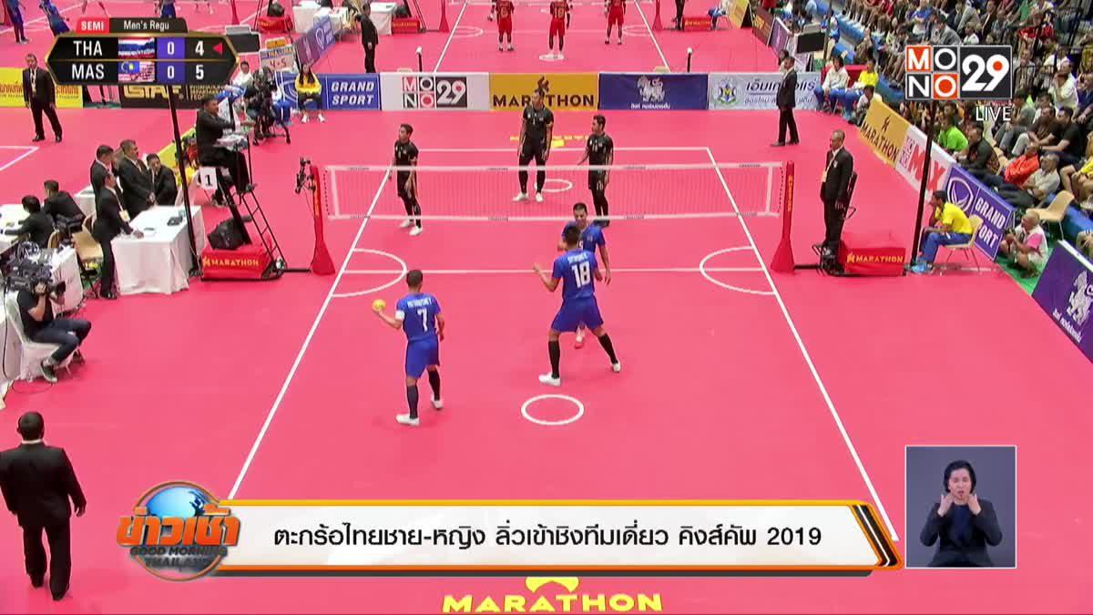 ตะกร้อไทยชาย-หญิง ลิ่วเข้าชิงทีมเดี่ยว คิงส์คัพ 2019p4