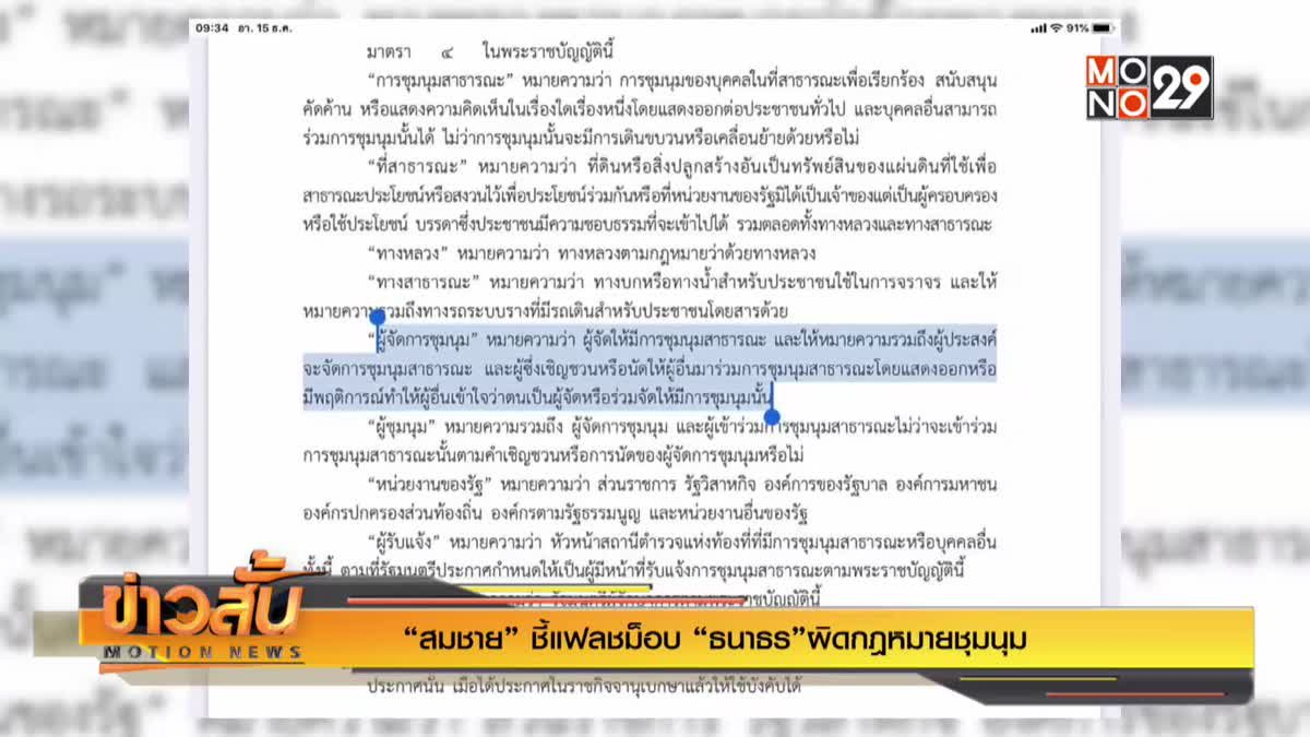 """""""สมชาย"""" ชี้แฟลชม็อบ """"ธนาธร"""" ผิดกฎหมายชุมนุม"""