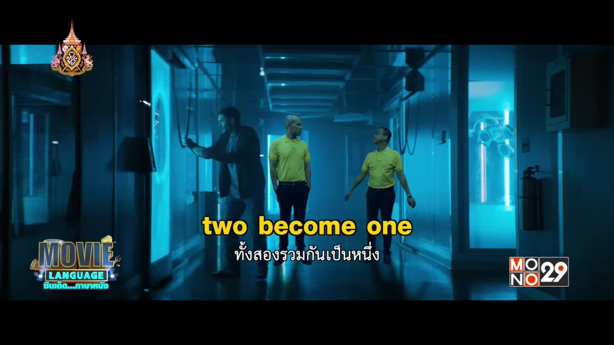 Movie Language ซีนเด็ดภาษาหนัง จากภาพยนตร์เรื่อง Venom