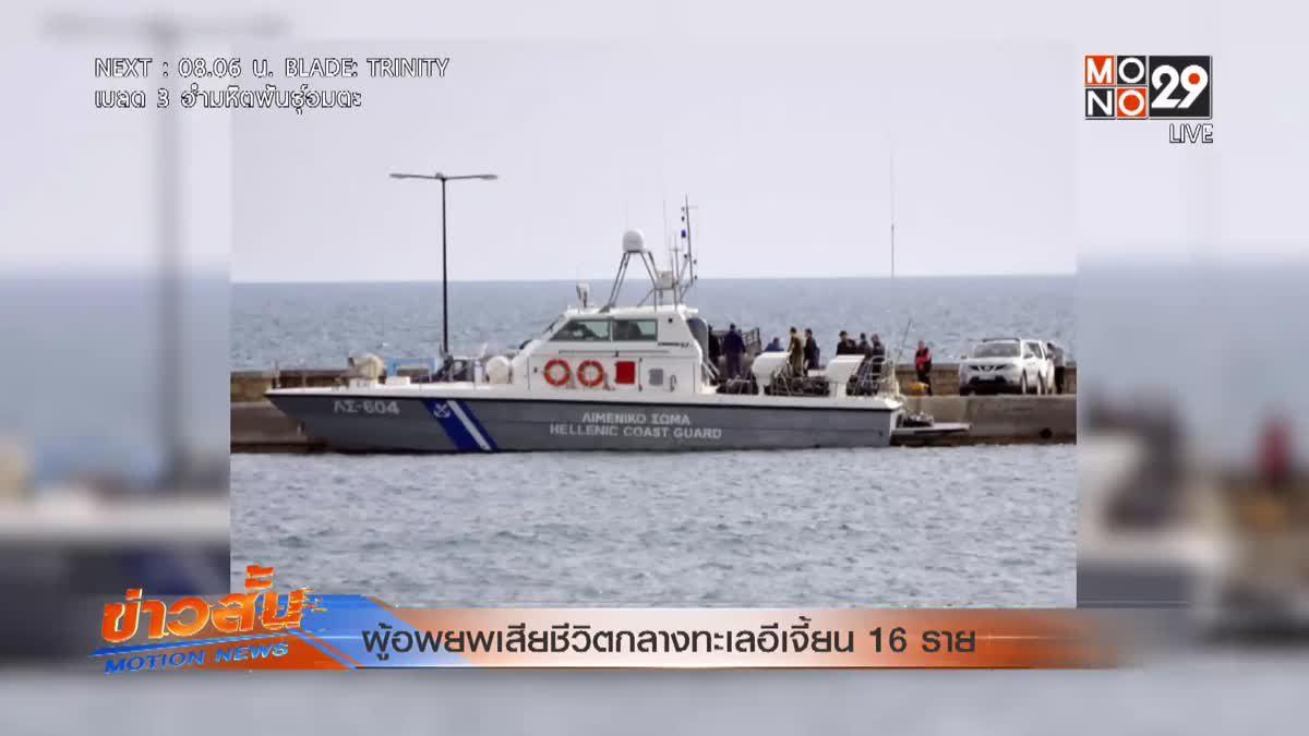 ผู้อพยพเสียชีวิตกลางทะเลอีเจี้ยน 16 ราย