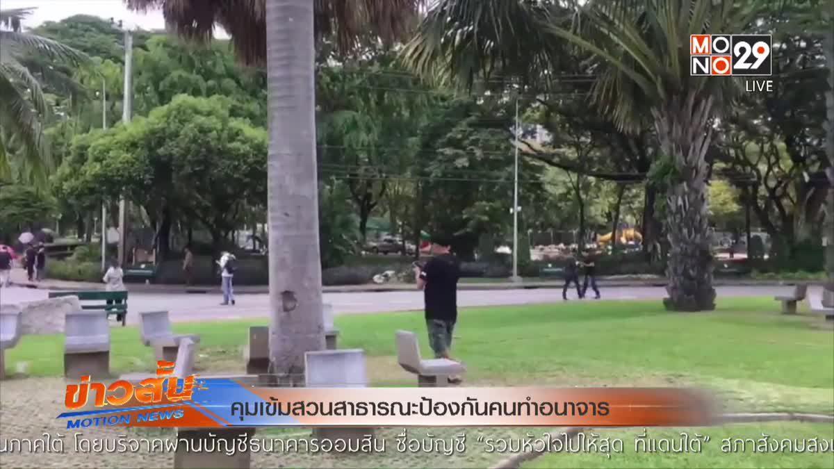 คุมเข้มสวนสาธารณะป้องกันคนทำอนาจาร