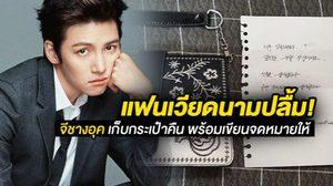 แฟนเวียดนามประทับใจ จีชางอุค ช่วยเก็บกระเป๋าที่ทำหาย พร้อมแนบจดหมายเขียนลายมือใส่มาด้วย!