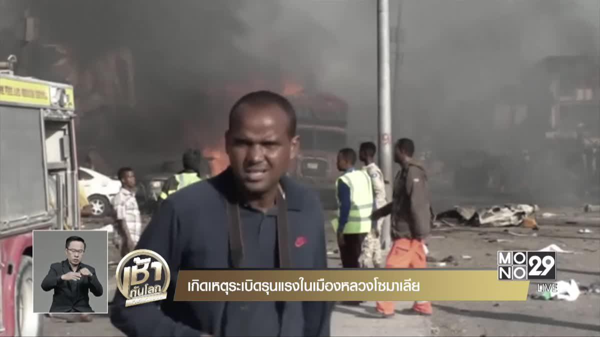 เกิดเหตุระเบิดรุนแรงในเมืองหลวงโซมาเลีย