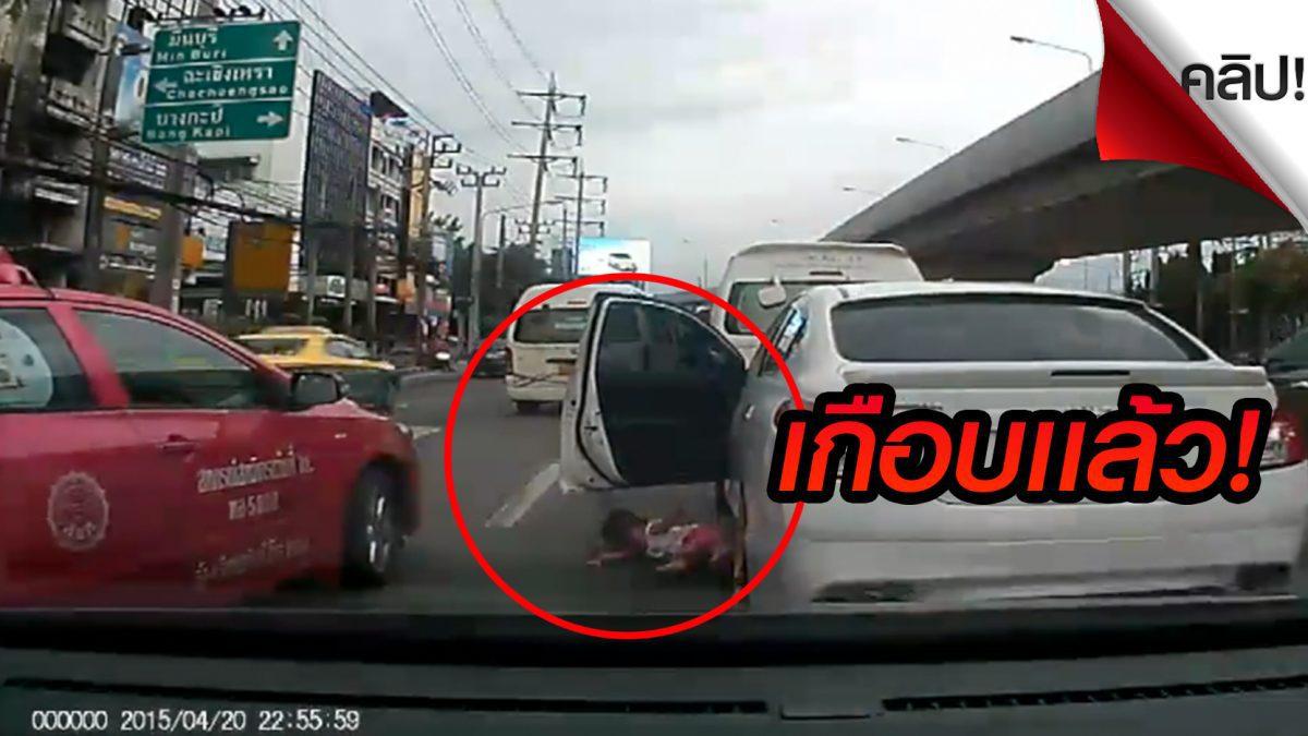 (คลิป) ลูกเปิดประตูรถตก หวิดโดนรถตัวเองทับขา ทำไมไม่ให้ลูกนั่งคาร์ซีท!