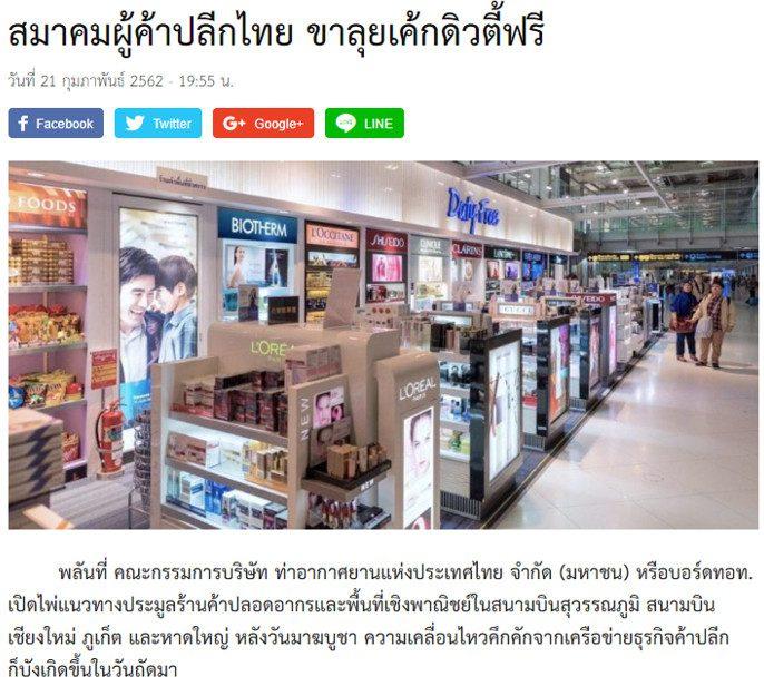 ตั้งข้อสังเกตระหว่างสมาคมผู้ค้าปลีกไทยกับเซ็นทรัล และดิวตี้ฟรี