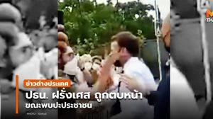 ประธานาธิบดีฝรั่งเศส 'ถูกตบหน้า' ขณะพบปะประชาชน