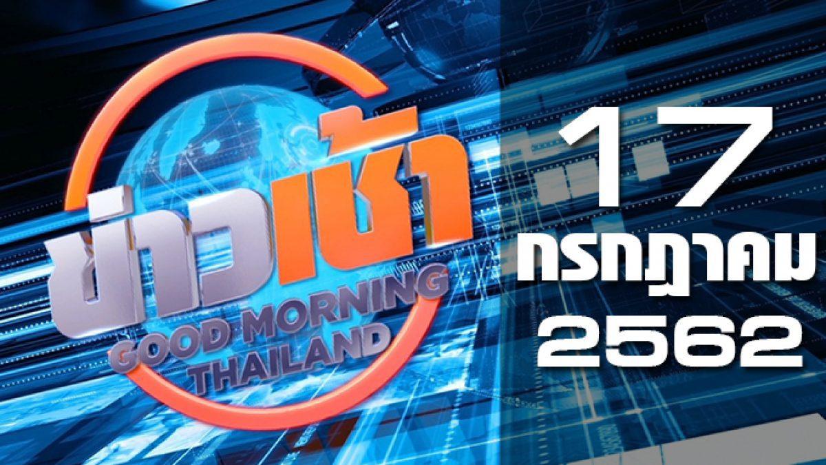 ข่าวเช้า Good Morning Thailand 17-07-62