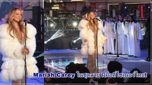 Mariah Carey เป๊ะปัง ในโค้ทเฟอร์ จากฝีมือดีไซเนอร์ไทย SORAPOL
