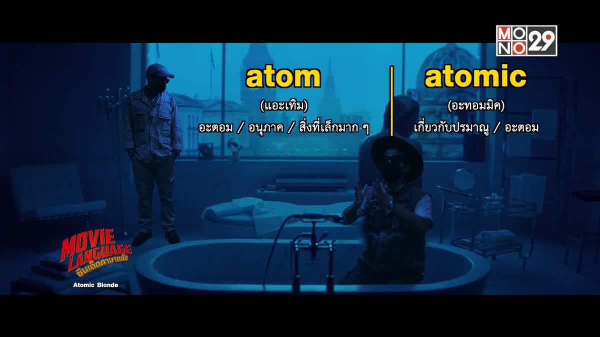 Movie Language ซีนเด็ดภาษาหนัง  Atomic Blond