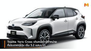 Toyota Yaris Cross เดินหน้าวางจำหน่ายที่ประเทศญี่ปุ่น เริ่ม 5.2 แสนบาท