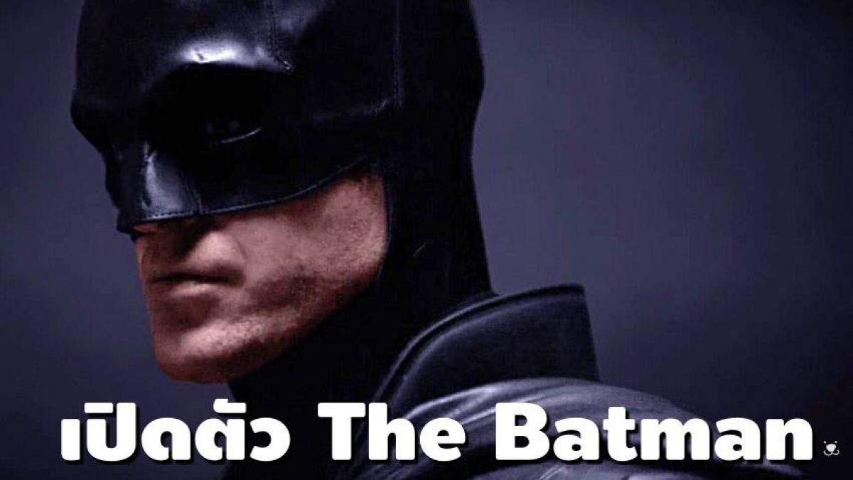เปิดตัว The Batman