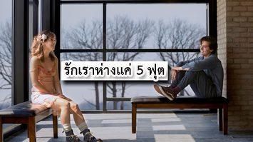 โคล สเปราซ์ ต้องรักษาระยะห่างจาก เฮลีย์ ลู ริชาร์ดสัน 5 ฟุต ในหนังรักเรื่องใหม่ Five Feet Apart