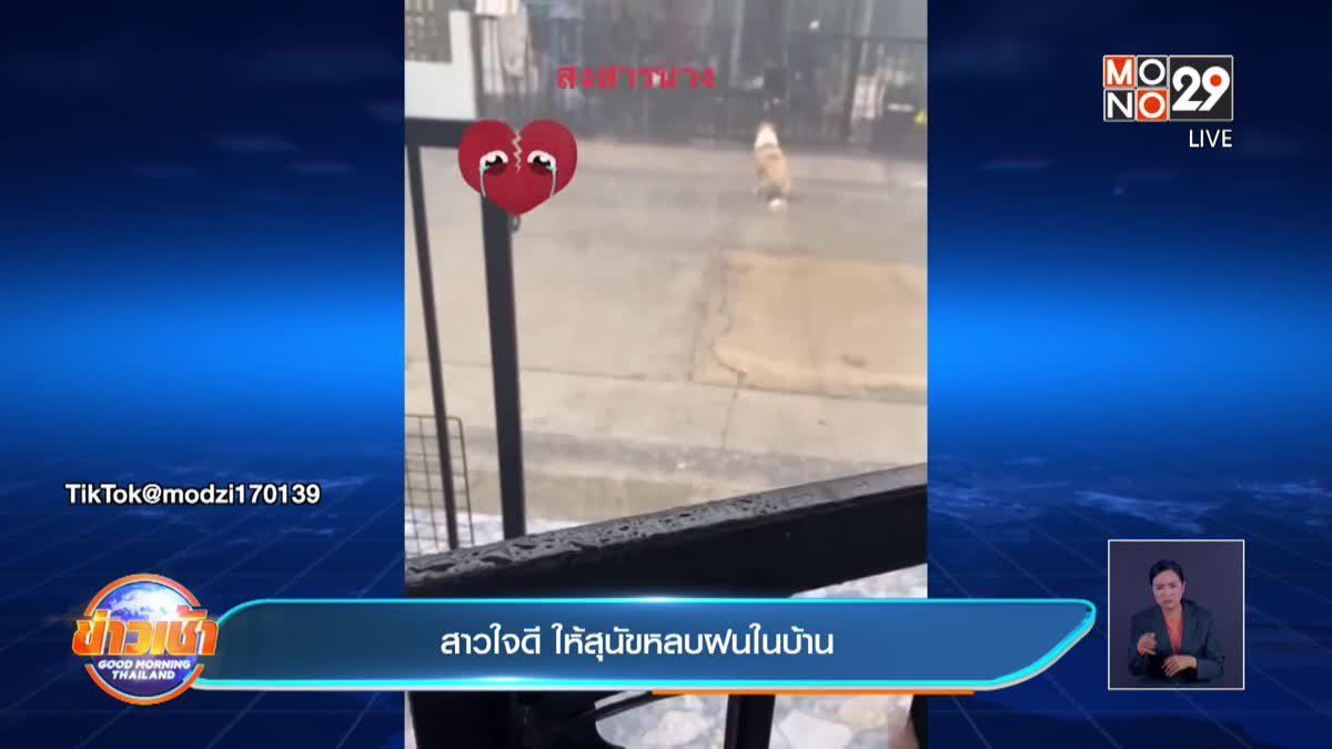 สาวใจดี ให้สุนัขหลบฝนในบ้าน