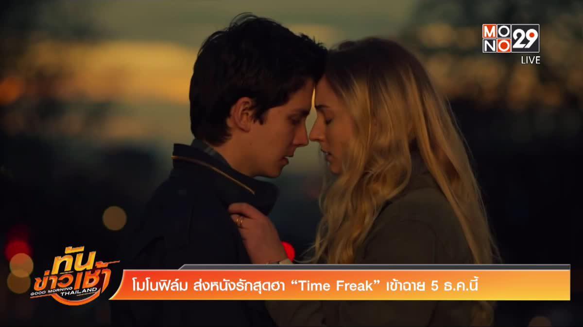 """โมโนฟิล์ม ส่งหนังรักสุดฮา """"Time Freak"""" เข้าฉาย 5 ธ.ค.นี้"""