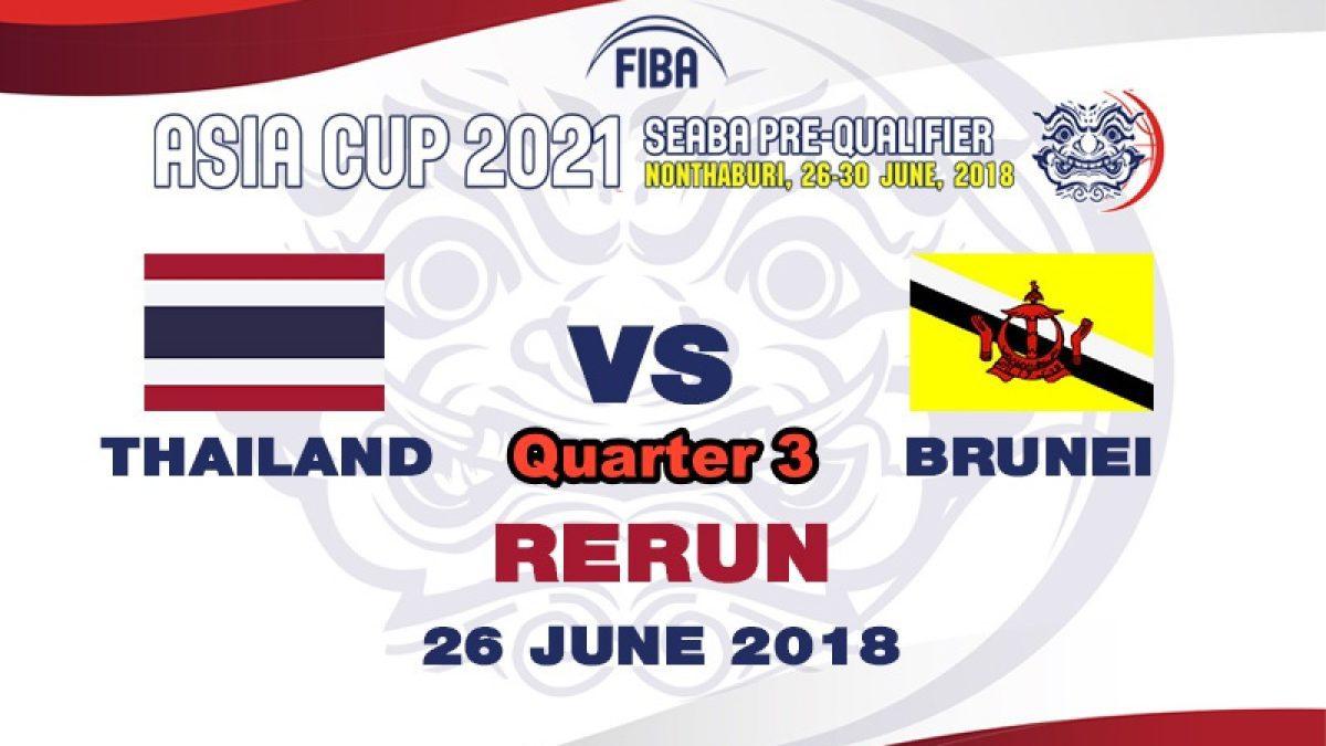 Q3 บาสเกตบอล FIBA ASIA CUP 2021 SEABA PRE-QUALIFIER : Thailand  VS  Brunei  (26 June 2018)